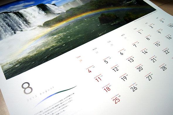 ダイキン 2013年お天気カレンダー
