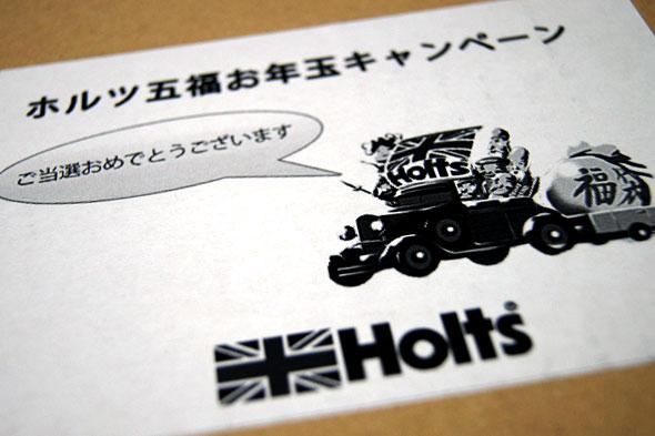 ホルツ 五福キャンペーン