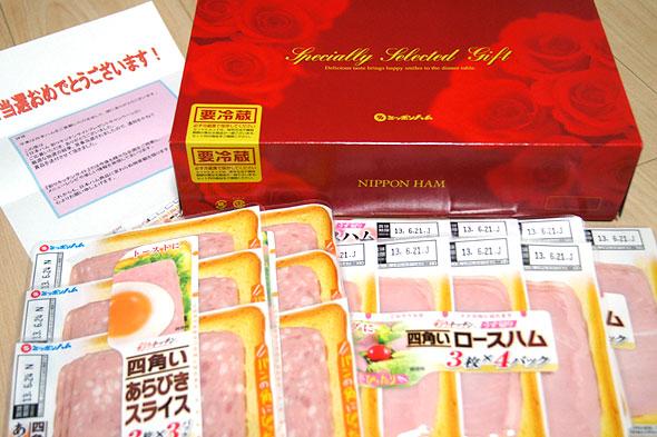 日本ハム プレゼント