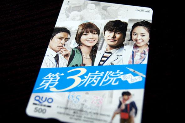 第3病院 QUOカード
