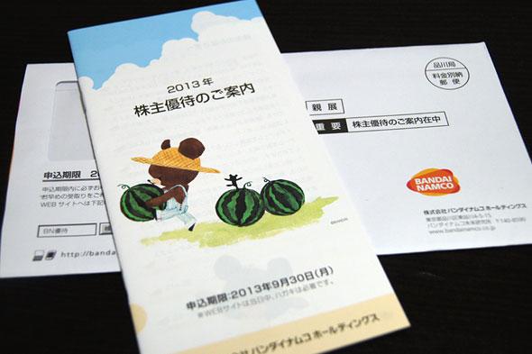 バンダイナムコ 株主優待