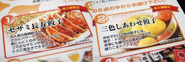 セサミ長寿餃子