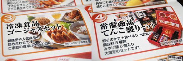 冷凍食品ゴージャスセット